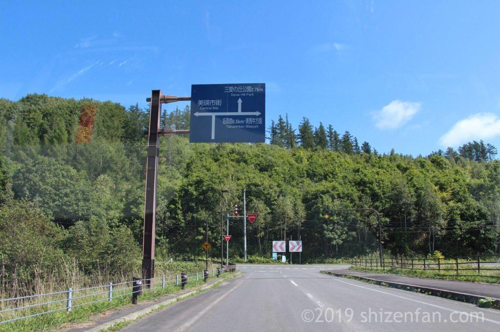 新栄の丘から三愛の丘へ向かう途中の道路と青看板