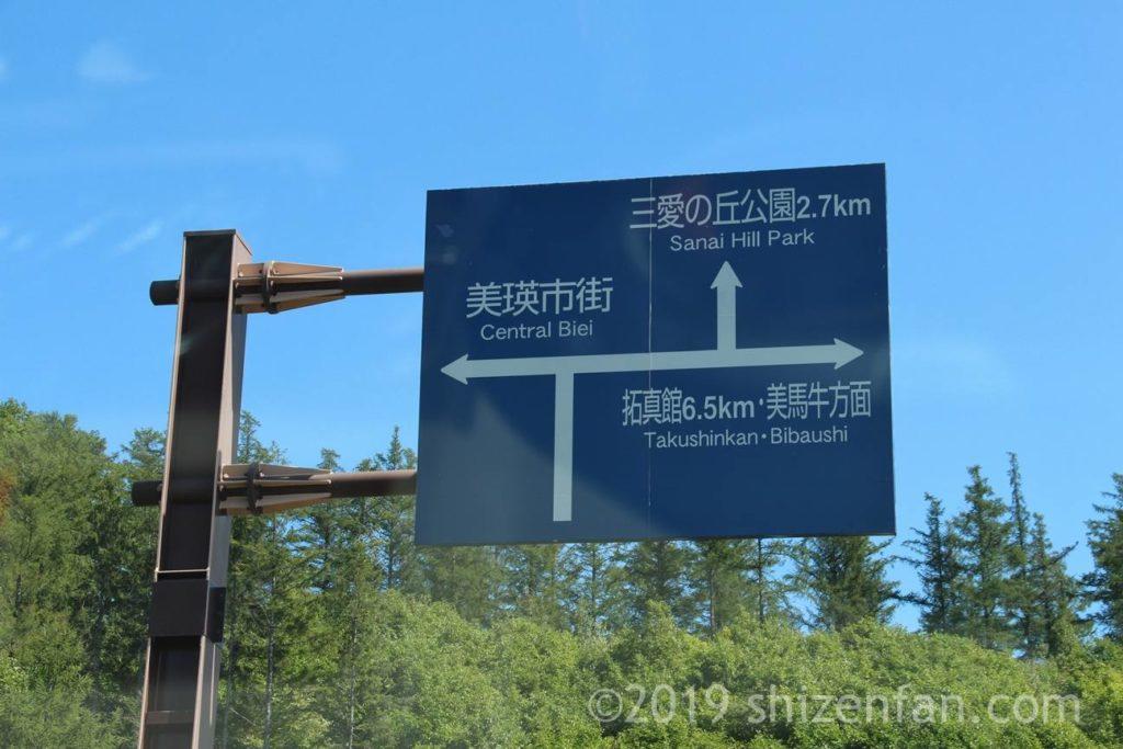 三愛の丘公園まで2.7kmと示す青看板