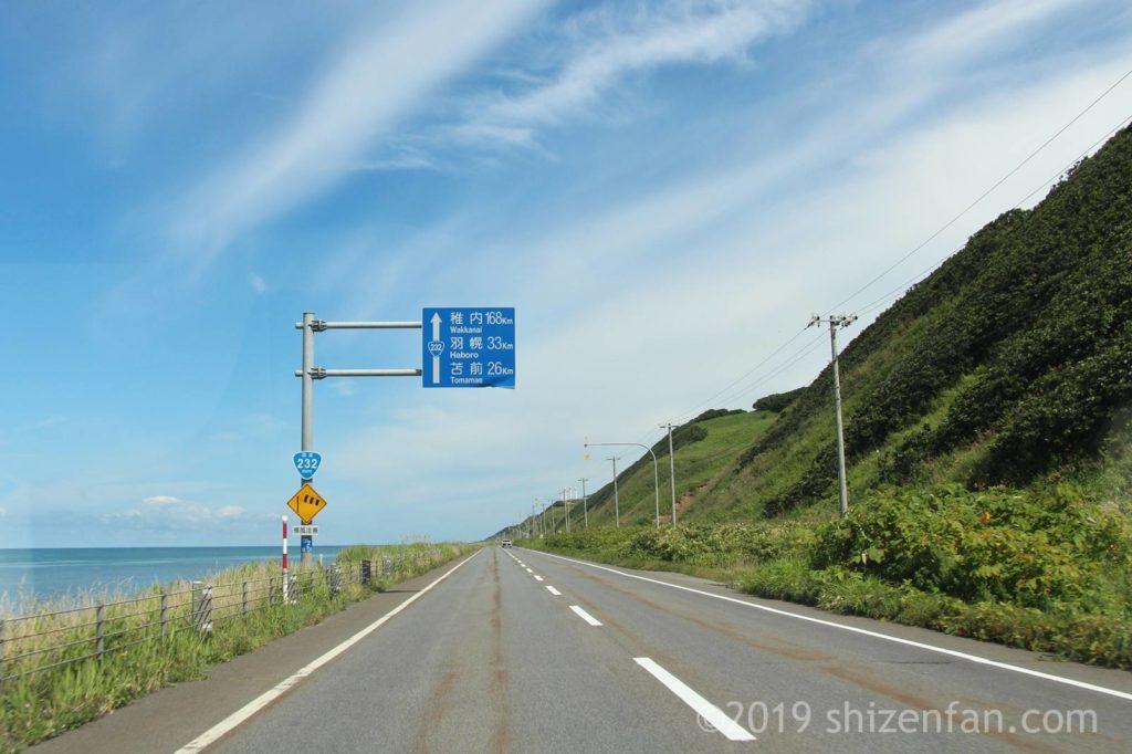 萌える天北オロロンルート、日本海オロロンライン