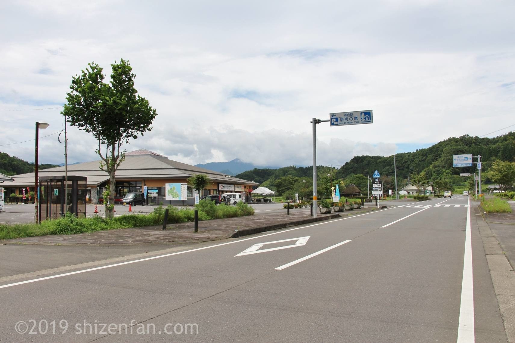 道路から見た道の駅原尻の滝