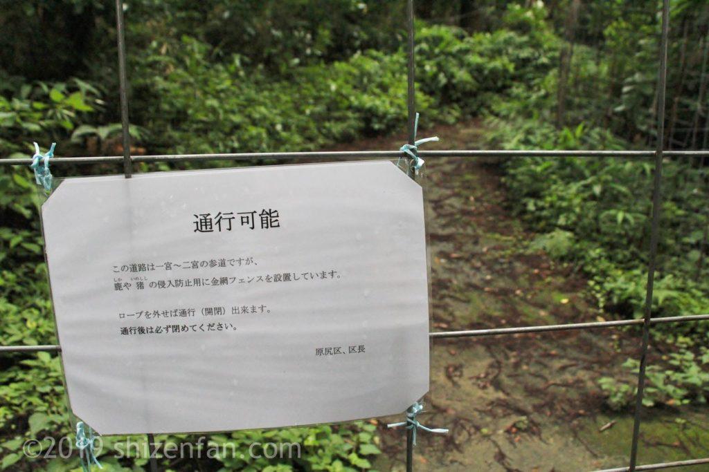 緒方二宮八幡社から一ノ宮への道の途中にあるフェンスの張り紙
