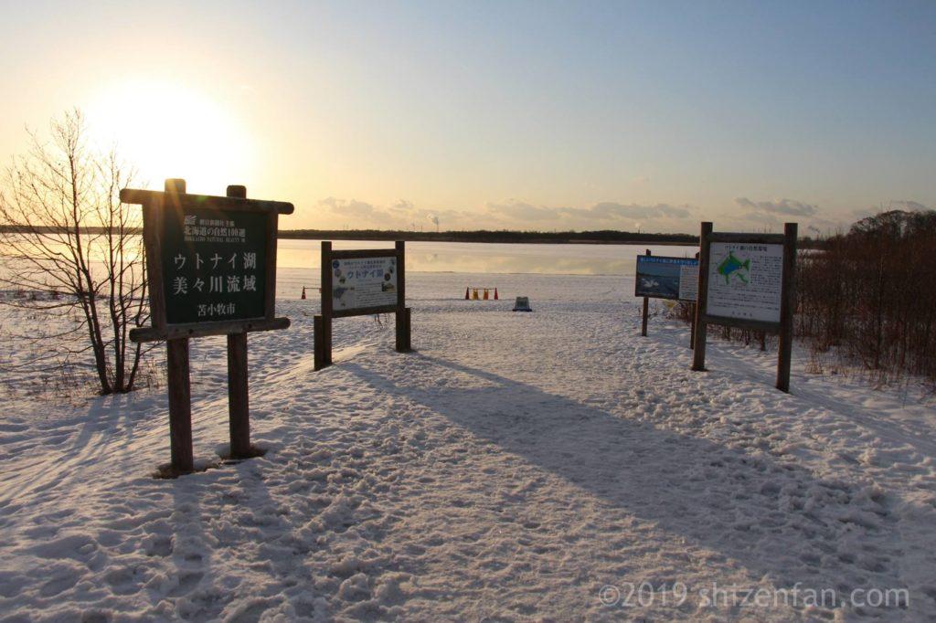 冬の早朝のウトナイ湖、道の駅から湖に出る通路の様子