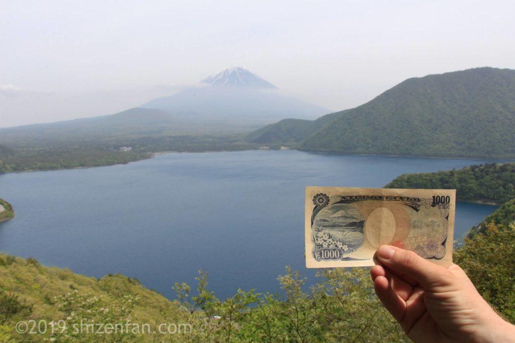 中ノ倉展望台からの景色と千円札