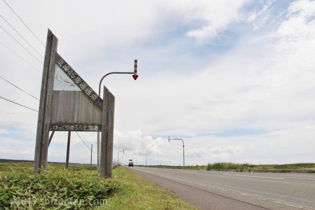 幌延町の北緯45度通過点の木の看板と道路
