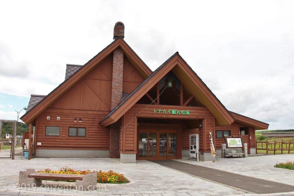 幌延トナカイ観光牧場の建物外観