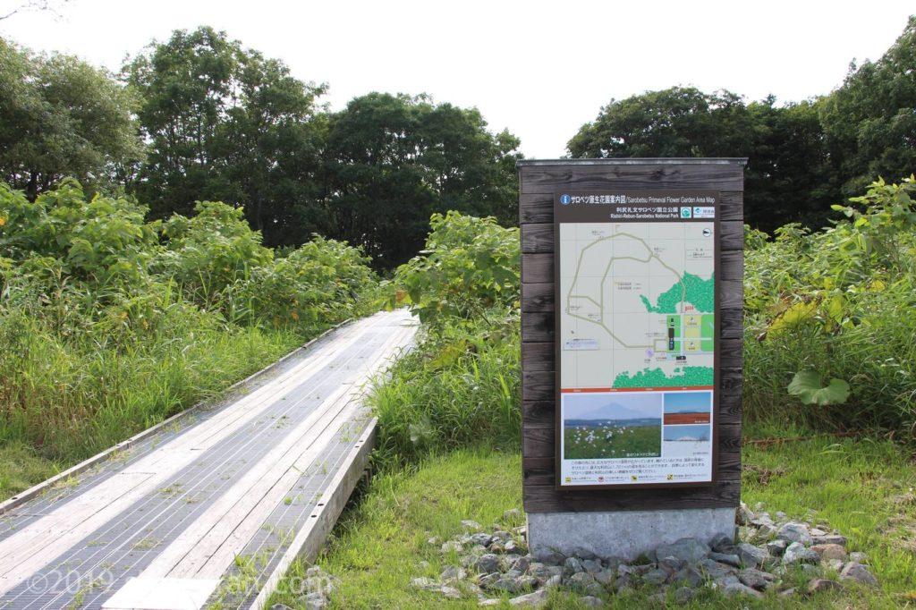 サロベツ原生花園案内看板と木道入口