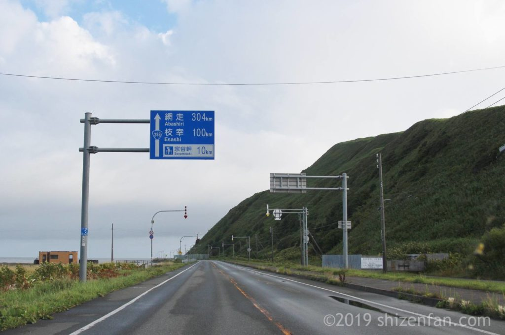 稚内から宗谷岬までの国道238号線、宗谷岬への青看板