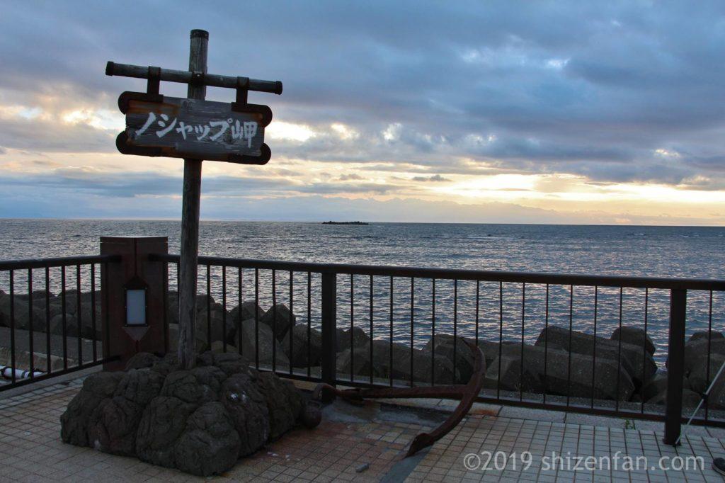 夕暮れの稚内のノシャップ岬