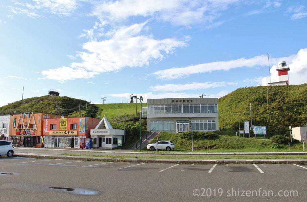 宗谷岬の駐車場など周辺の様子