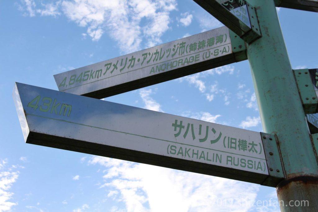 宗谷観岬公園、サハリンまで43km