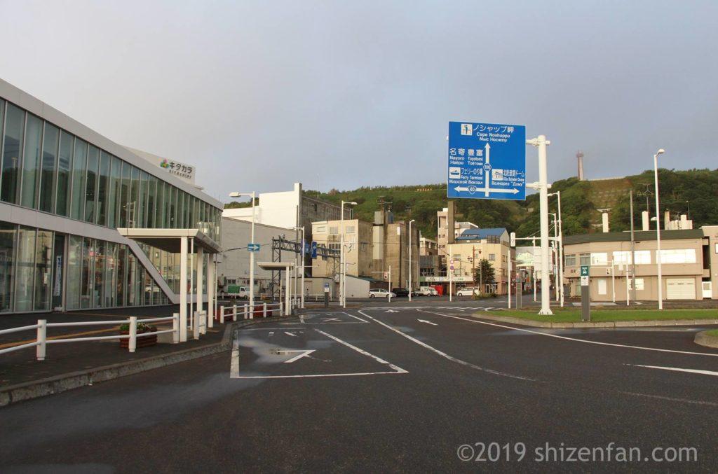 稚内駅前の青看板