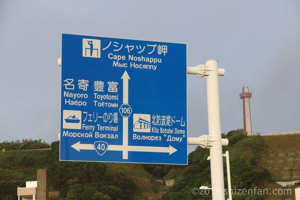 稚内駅前の青看板クローズアップ