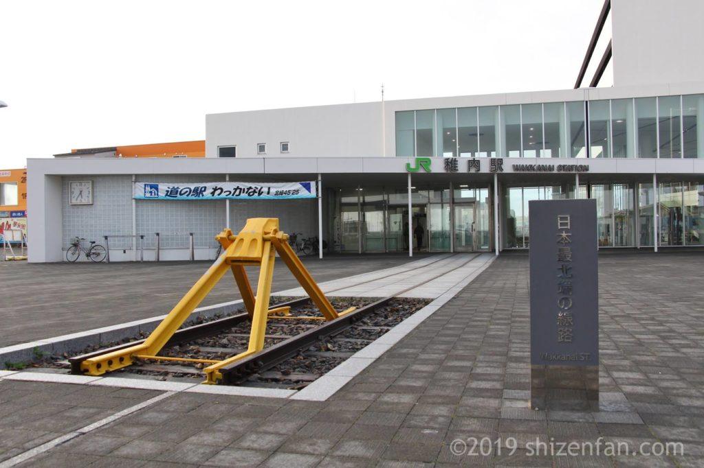 JR稚内駅、道の駅わっかない前の日本最北端の線路