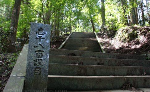 日本一の石段(釈迦院御坂遊歩道)1800段目