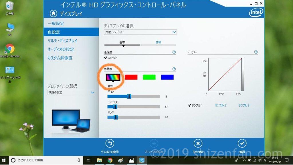 インテル グラフィック ス コントロール パネル