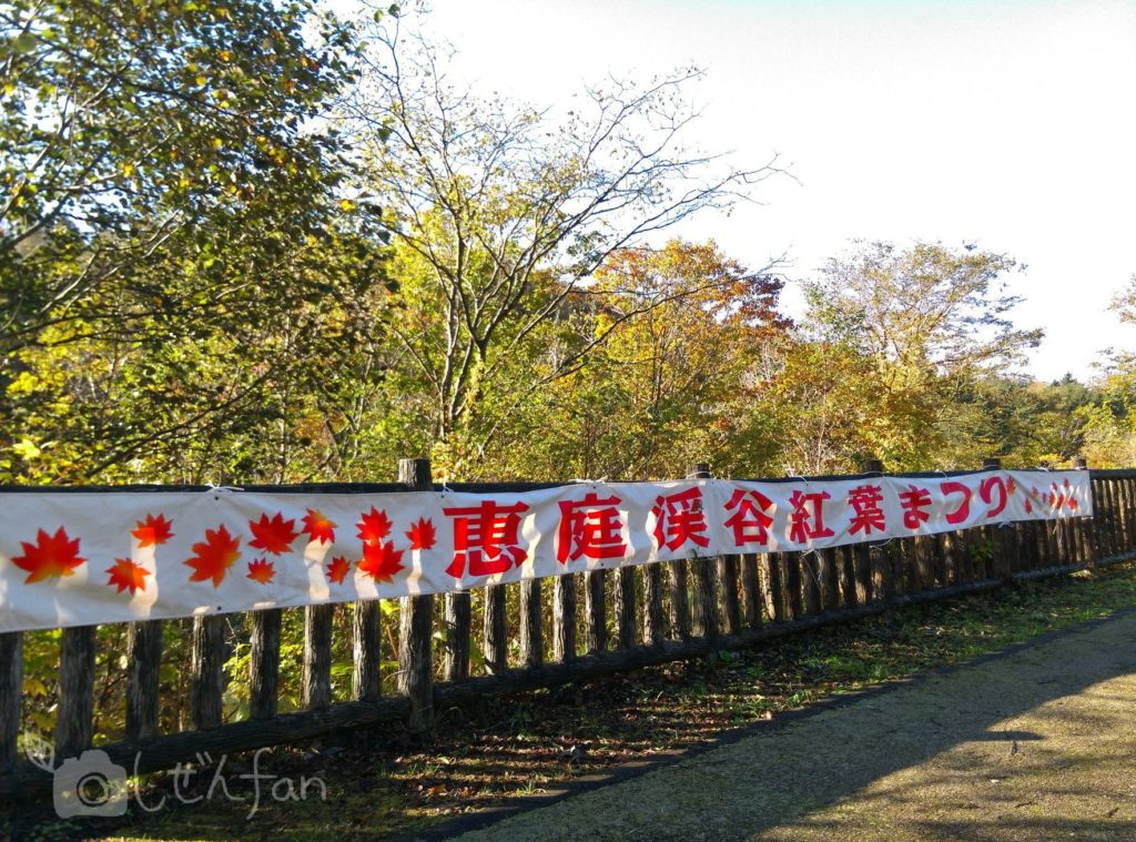 恵庭渓谷紅葉まつりの横断幕