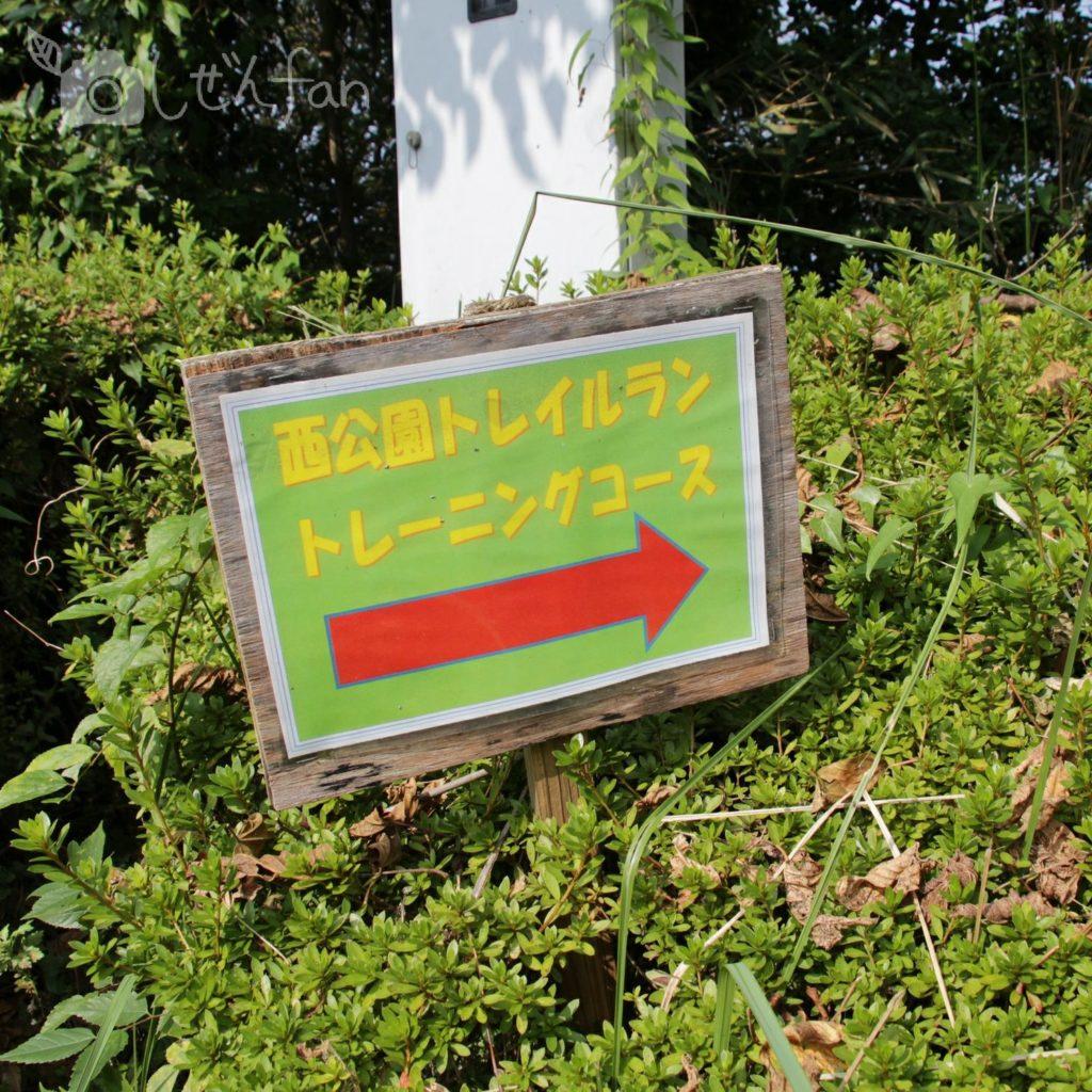 福岡西公園 トレイルラントレーニングコース案内板