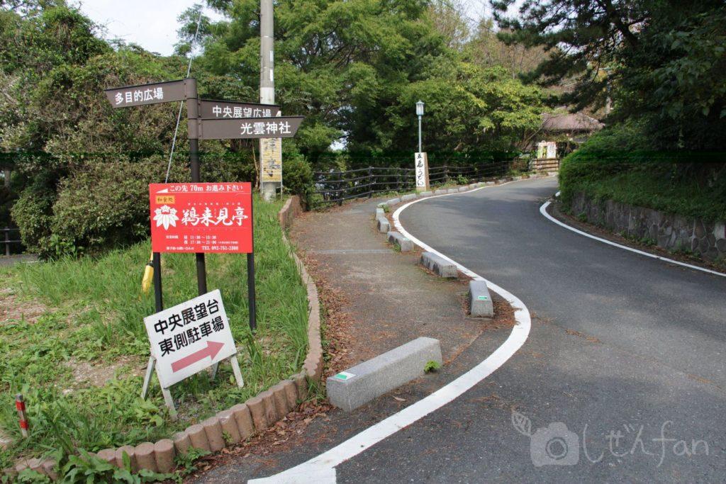 福岡西公園 中央駐車場と西側駐車場の分岐