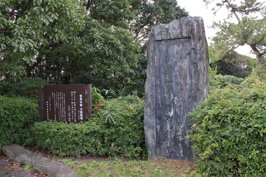 福岡西公園 西側展望広場の万葉歌碑