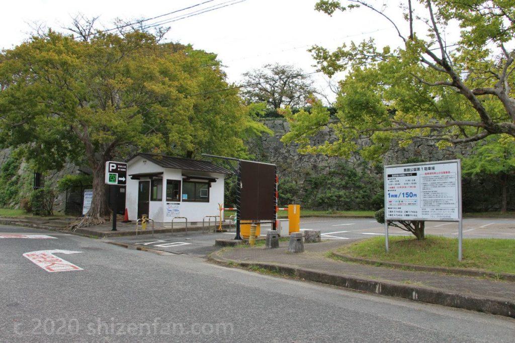 舞鶴公園第1駐車場