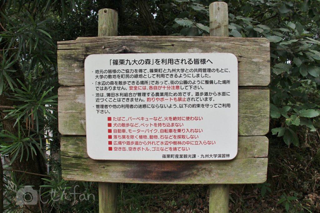 篠栗九大の森の利用案内の立て看板