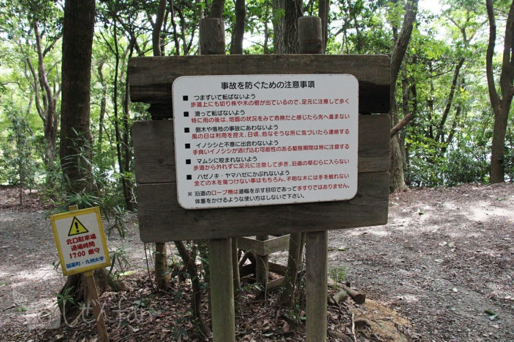 篠栗九大の森「事故を防ぐための注意事項」