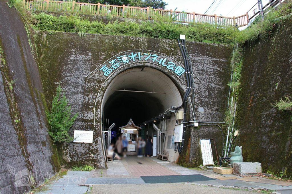 高森湧水トンネル公園の入り口