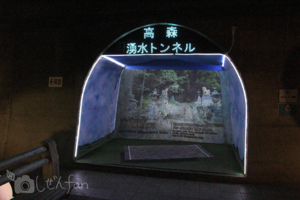 高森湧水トンネルの記念写真スポット