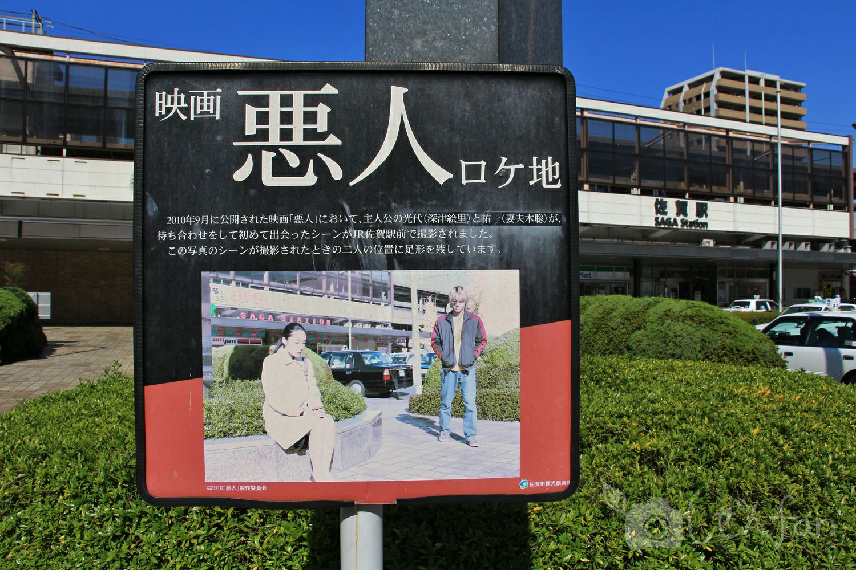 佐賀駅南口の映画「悪人」のロケ地看板