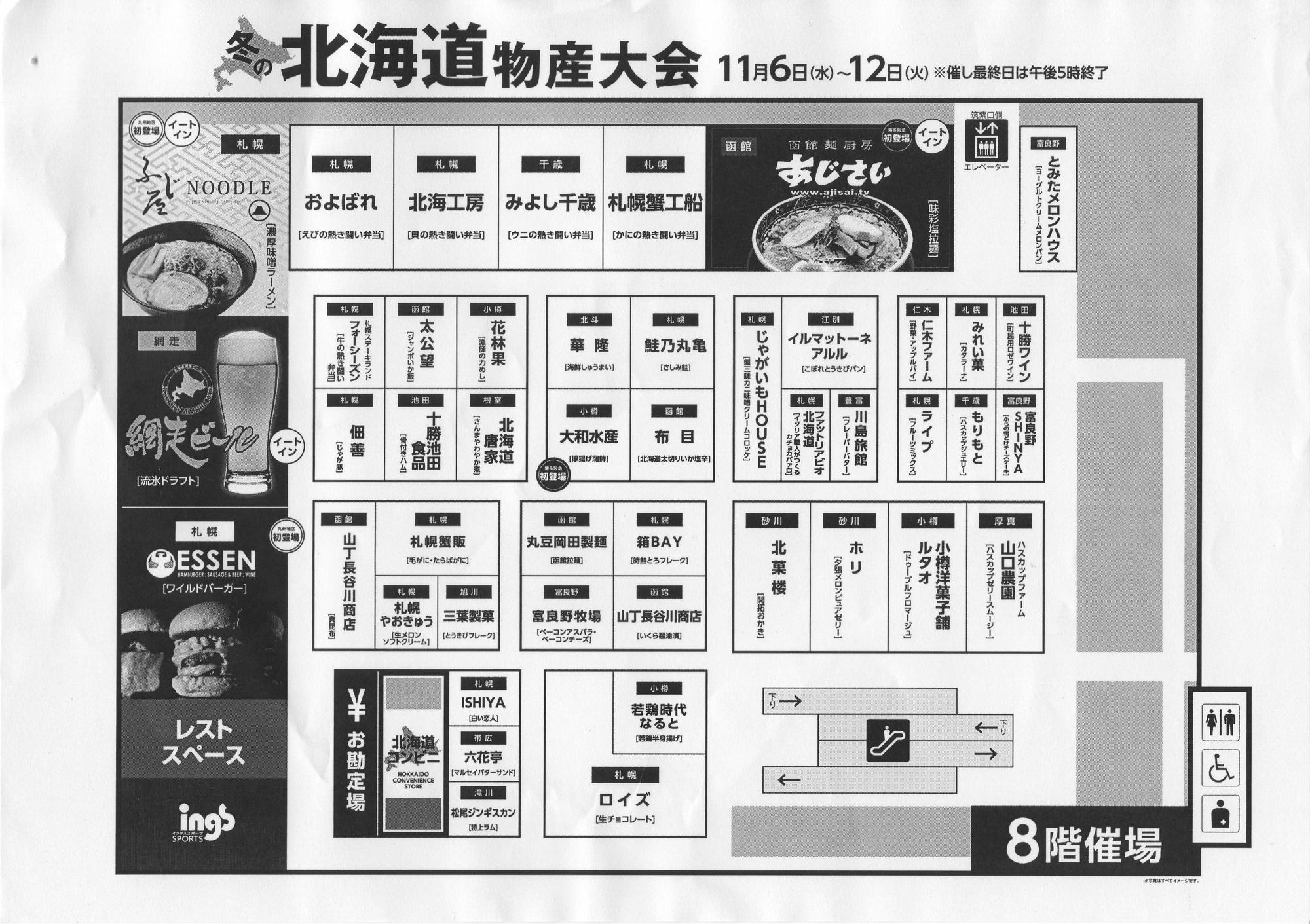 博多阪急 冬の北海道物産大会2019 会場見取り図