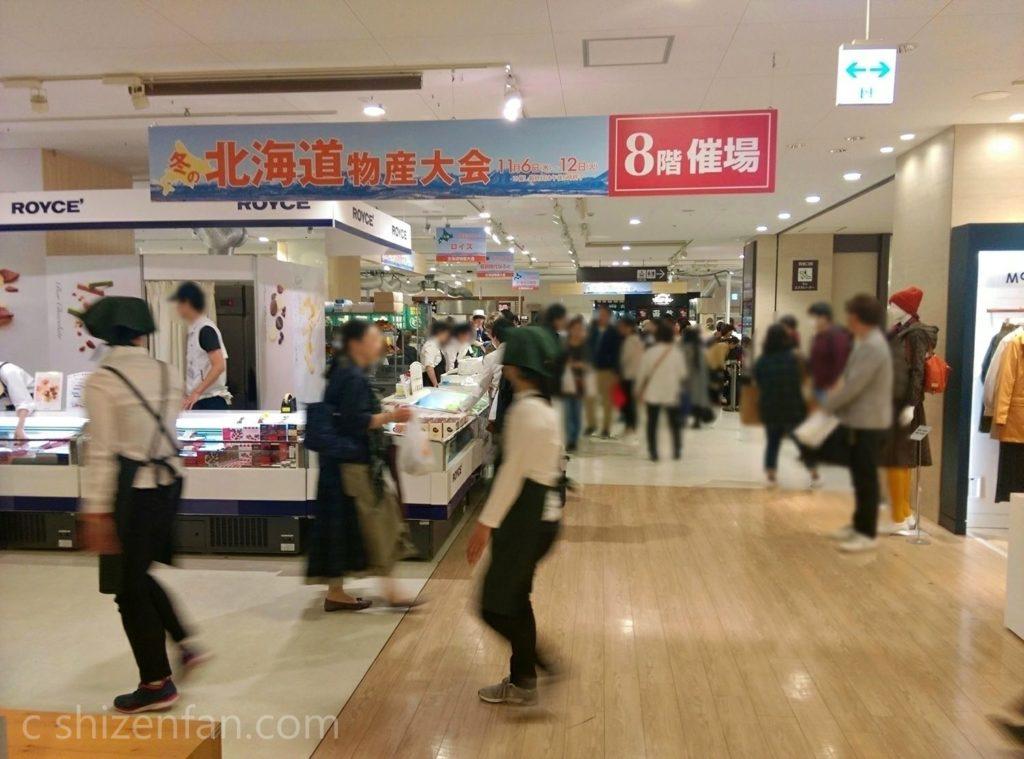 博多阪急 北海道物産大会
