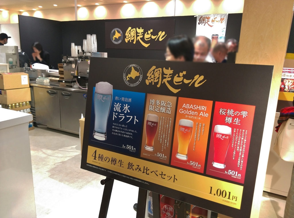 北海道物産大会 網走ビール