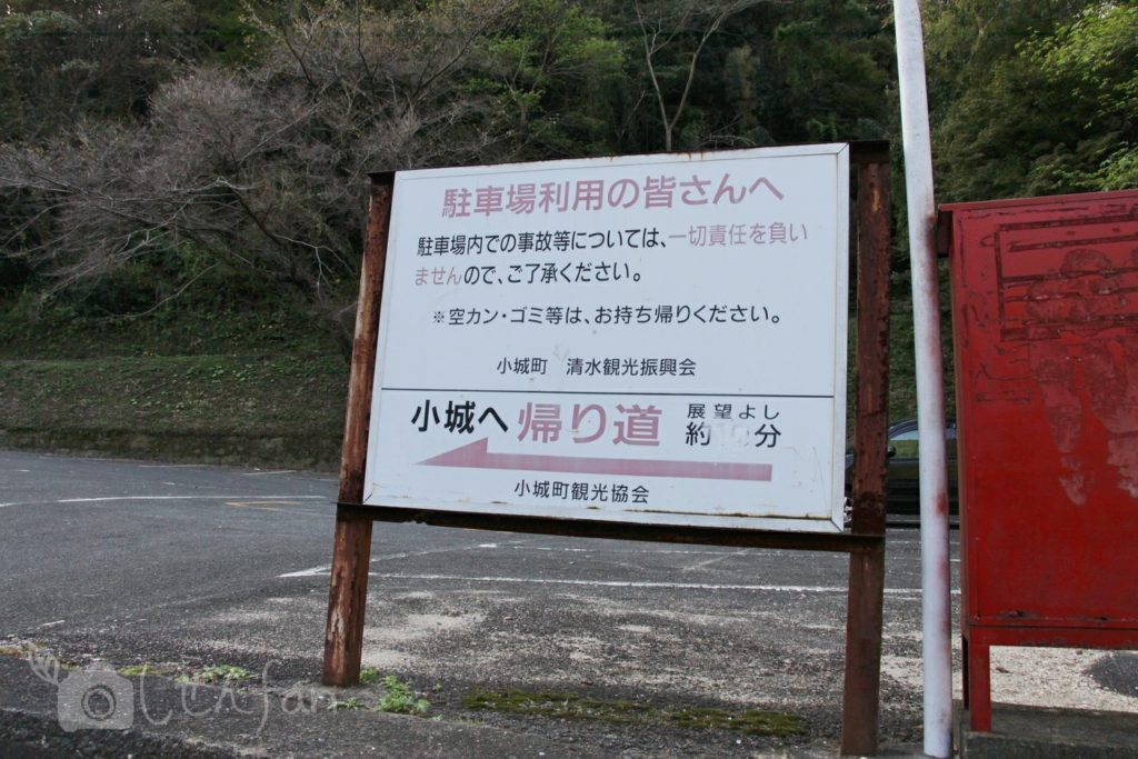 佐賀・清水の滝駐車場の様子