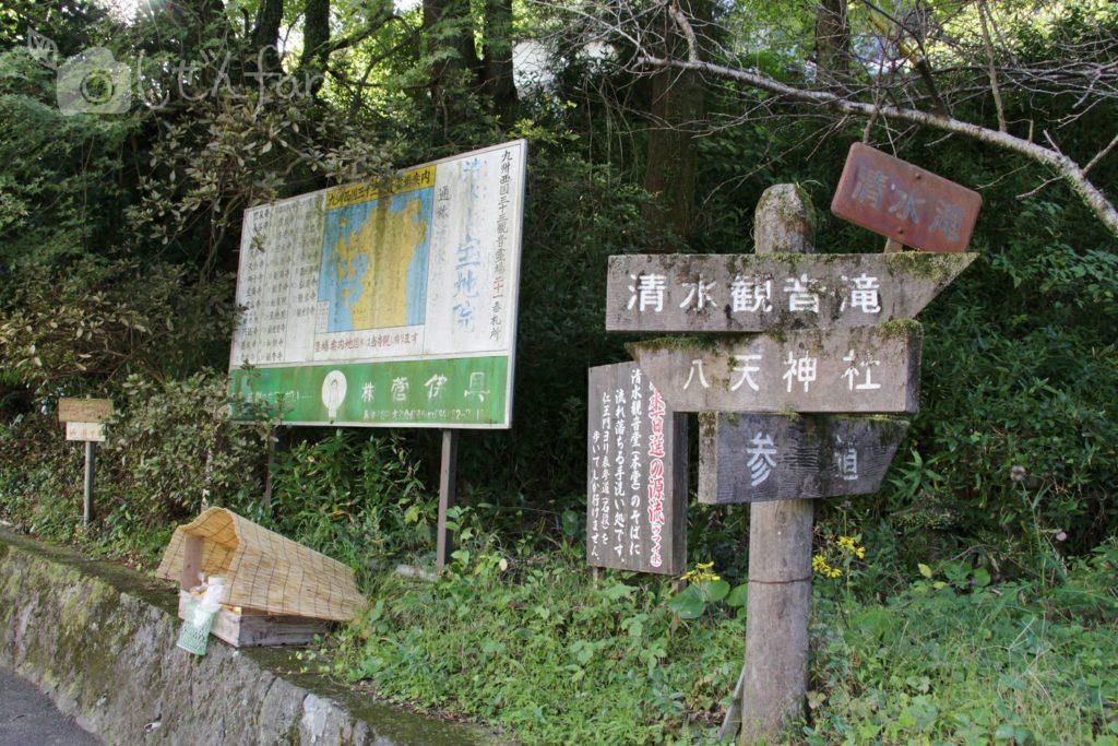 佐賀・清水観音への参道入口付近の様子