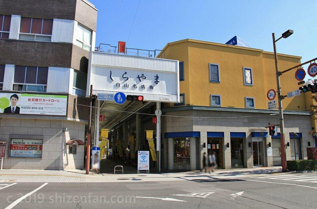 佐賀市・白山名店街アーケードの入口