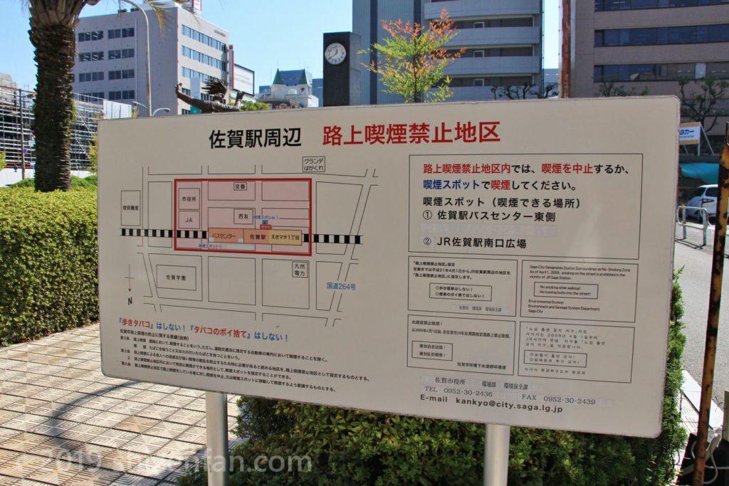 佐賀駅前・路上喫煙禁止地区の案内板