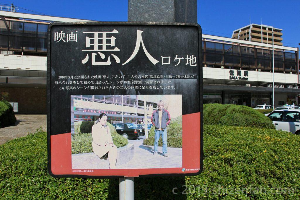 佐賀駅・映画「悪人」ロケ地の案内板