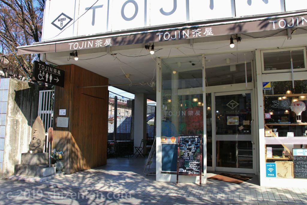 佐賀市・TOJIN茶屋と唐人恵比須像