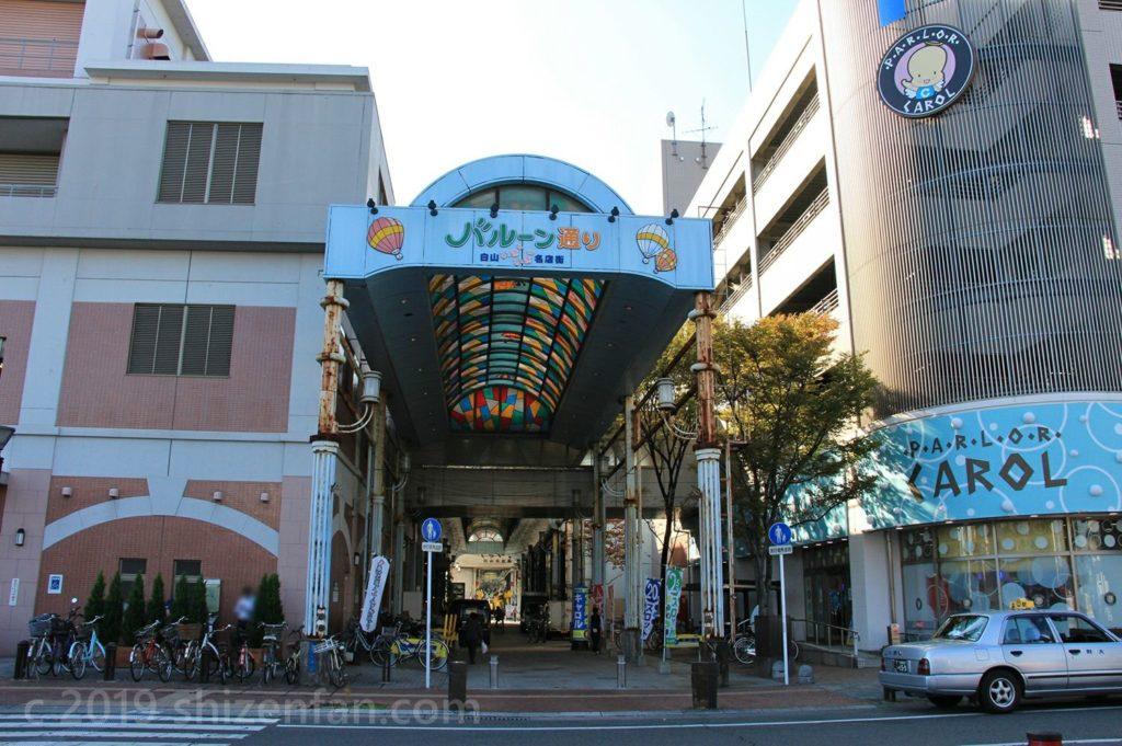 佐賀「バルーン通り」アーケード入口