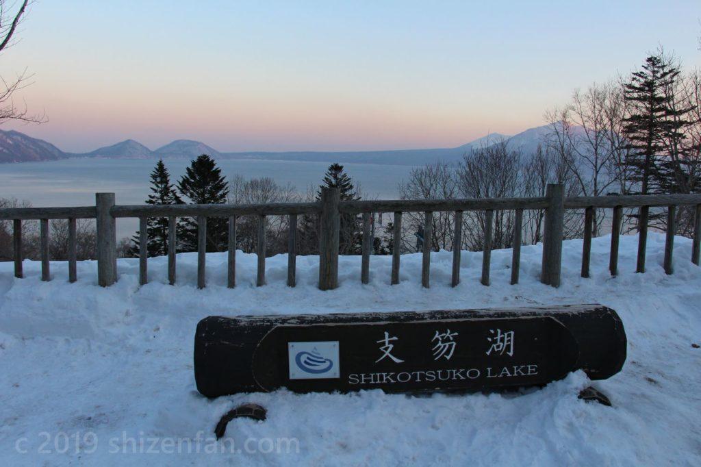 冬の支笏湖・ポロピナイ展望台