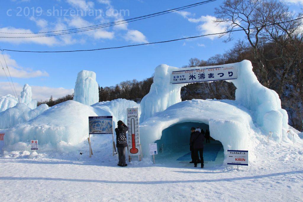 支笏湖氷濤まつりウェルカムゲート