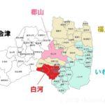 福島県ナンバープレート地域分け2020
