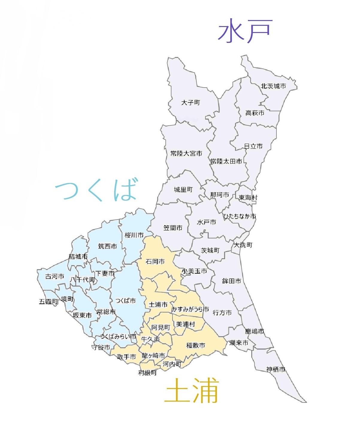 茨城県のナンバープレート地域区分2020