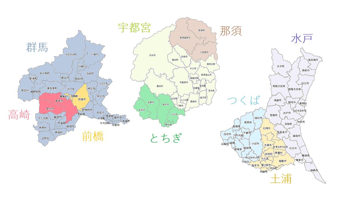 北関東3県のナンバープレート地域区分2020