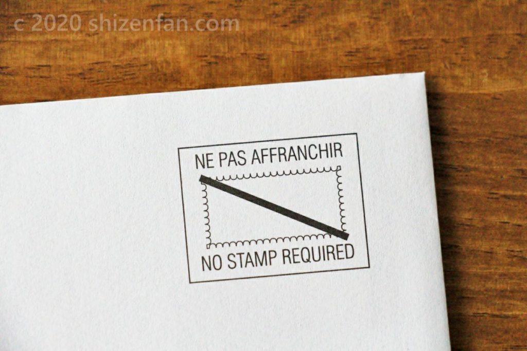 返信用封筒・切手不要