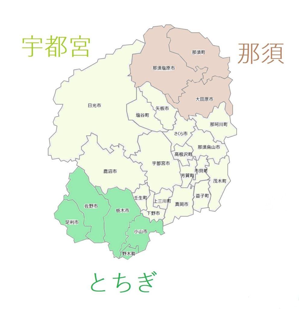 栃木県のナンバープレート地域区分2020