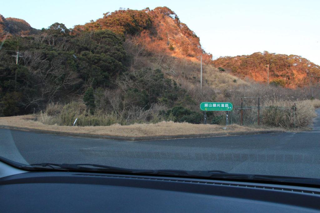 鋸山観光道路入口の様子