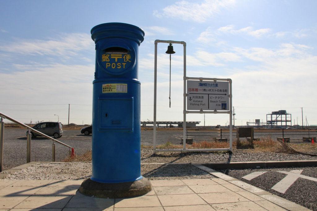 海の駅九十九里の青いポスト