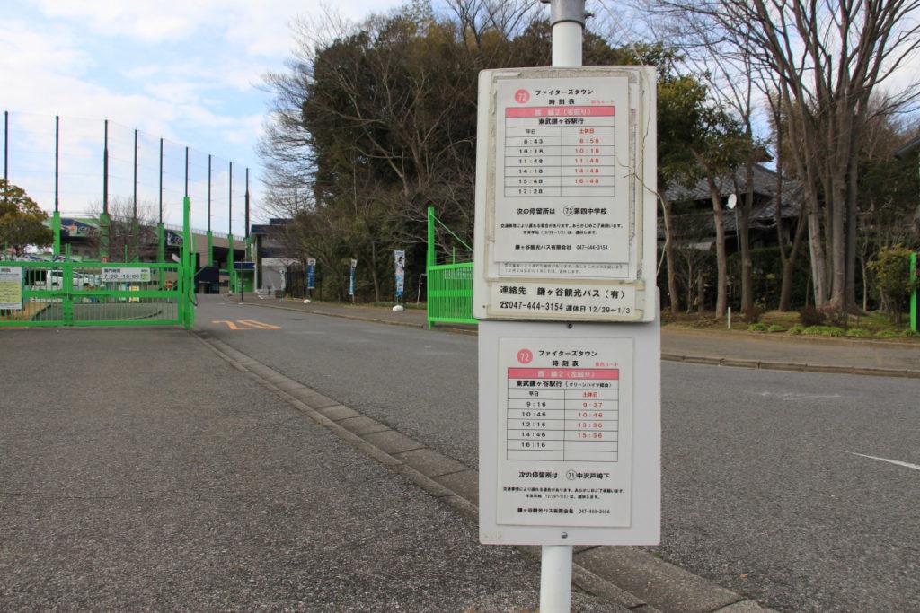 ききょう号・ファイターズタウンバス停
