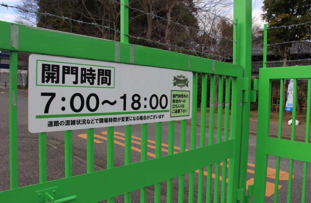 ファイターズ鎌ヶ谷スタジアムゲートの開門時間